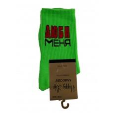 На фото 1 - Хлопковые молодёжные носки с надписью, цвет салатовый