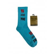 На фото 1 - Носки молодёжные с надписью, цвет бирюзовый