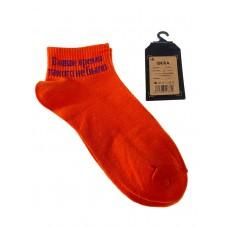 На фото 1 - Молодёжные носки с весёлой надписью, цвет оранжевый