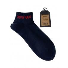 На фото 1 - Молодёжные носки с весёлой надписью, цвет чёрный